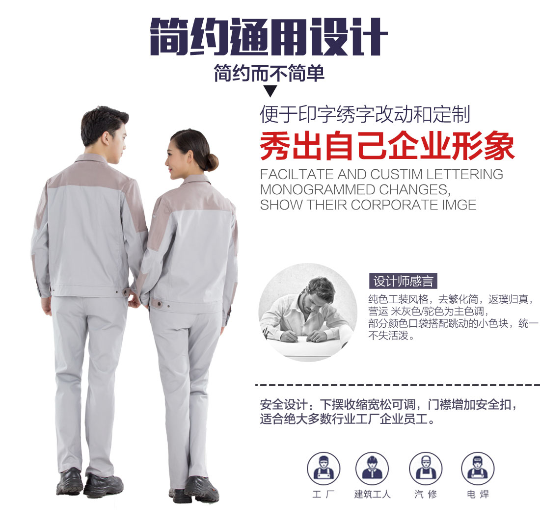 棉服工装设计理念
