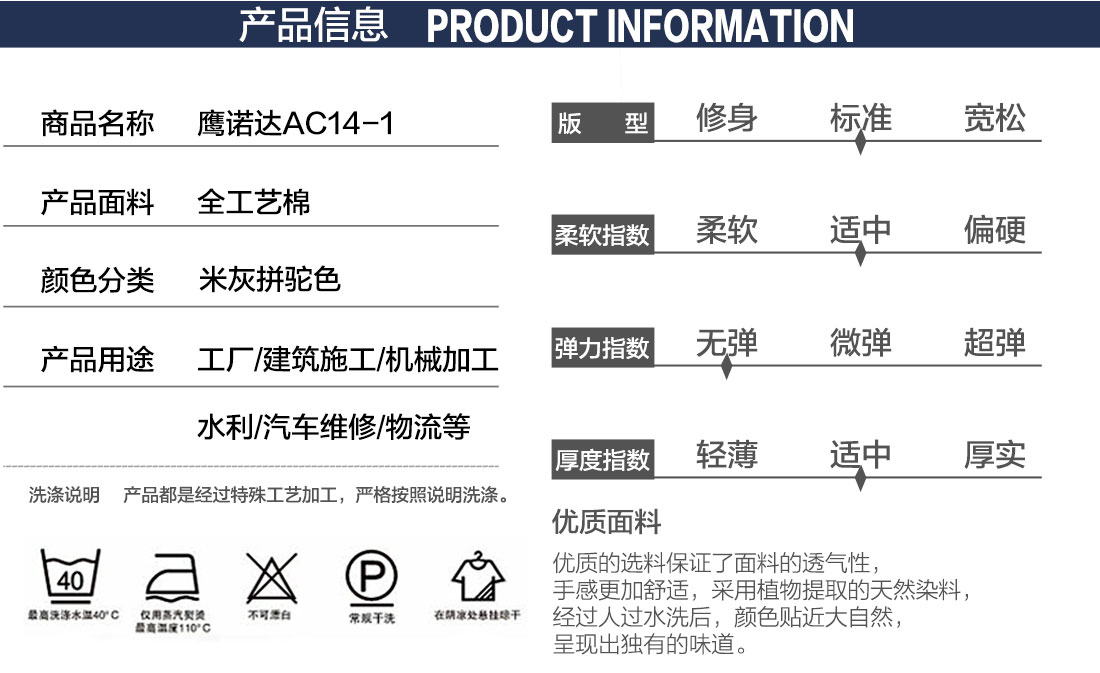 棉服工装产品信息