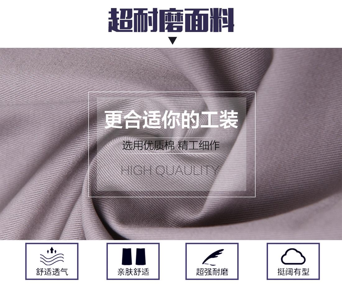 棉服工装面料