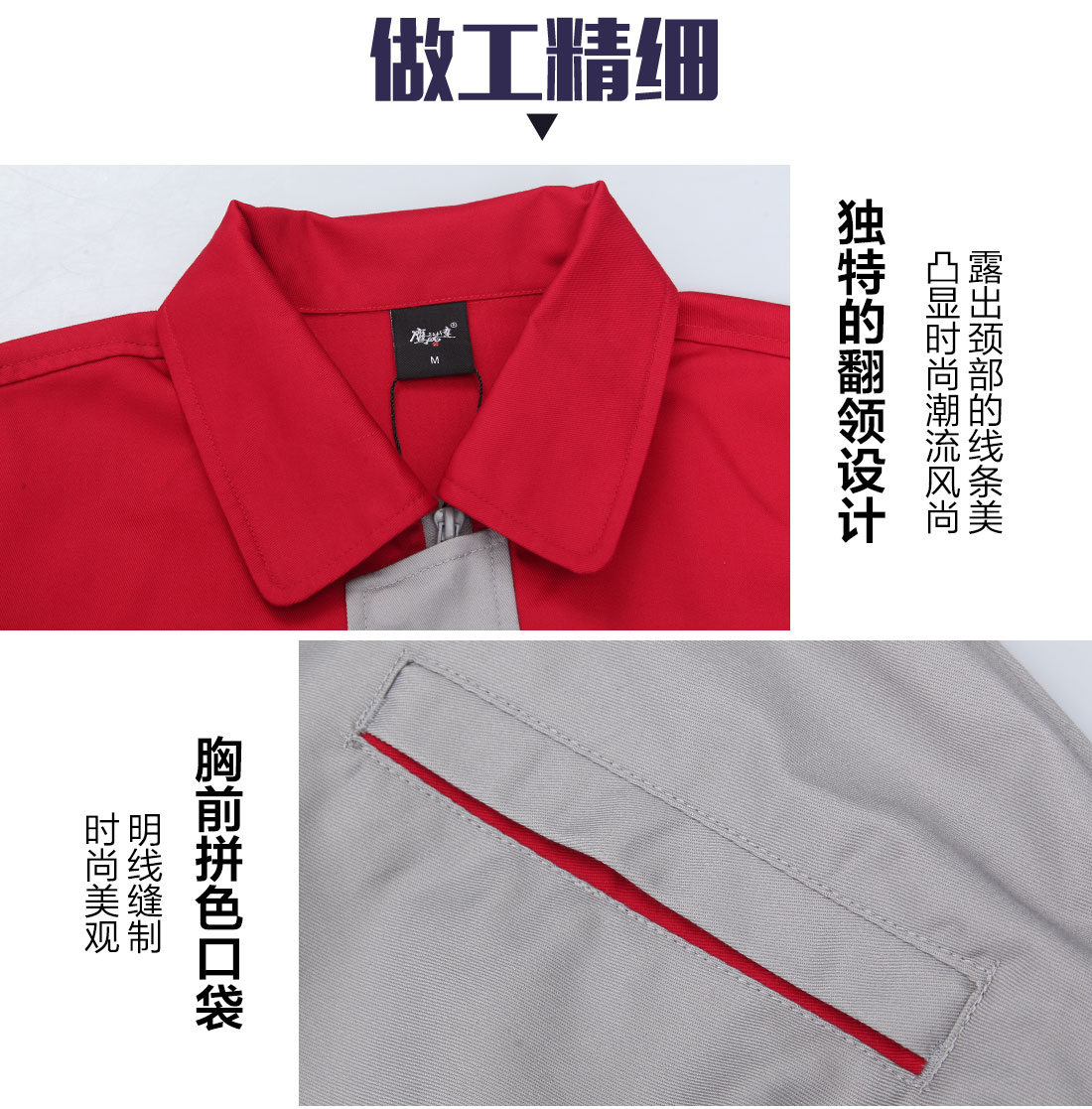 冬季棉服工作服领口和胸前细节展示.jpg