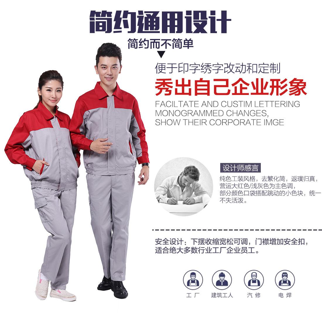 冬季棉服工作服设计理念.jpg