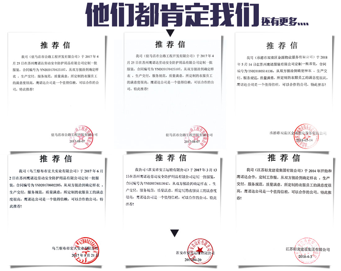 冬季棉服工作服客户推荐信.jpg