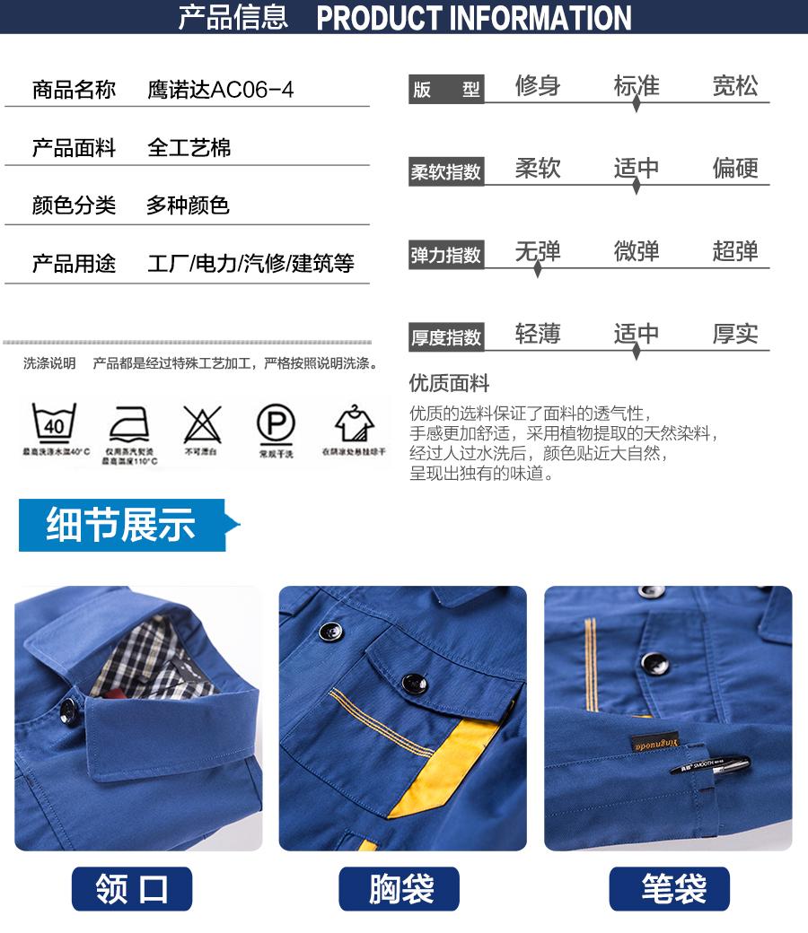 电力施工单位工作服AC04-4产品信息.jpg