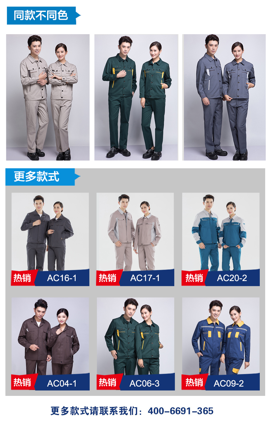 电力施工单位工作服不同款式.jpg