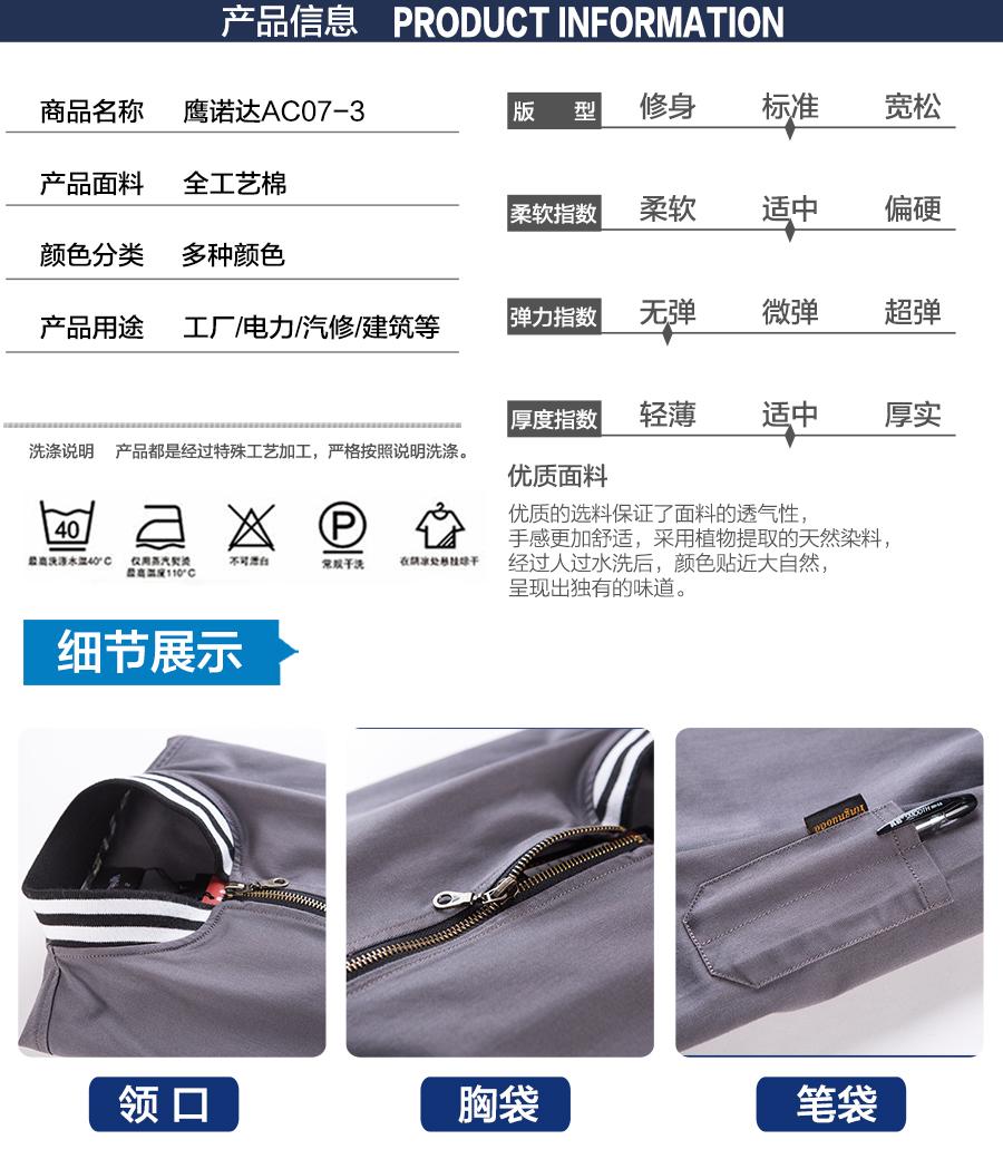 春季厂服工作服AC07-3产品信息.jpg