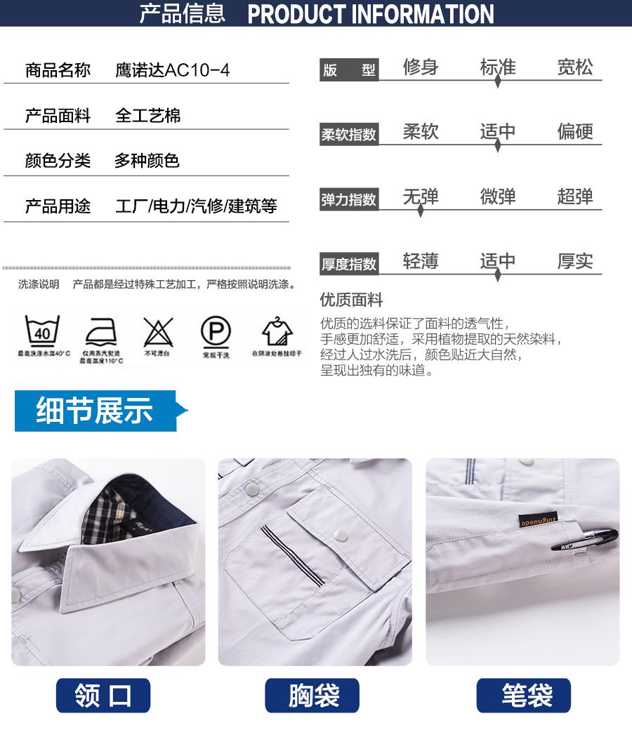 春季工作服AC10-4产品信息.jpg