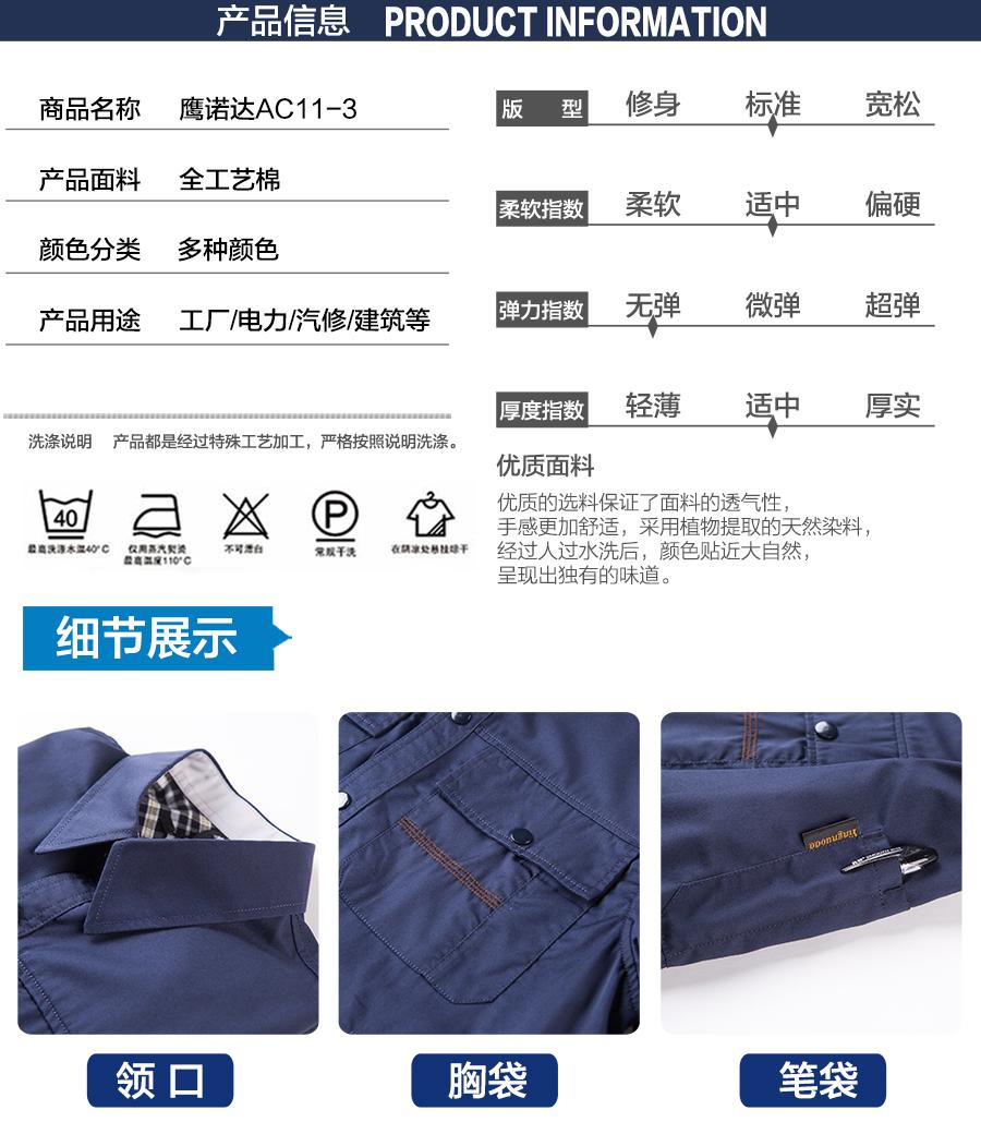 春季工作服AC11-3产品信息.jpg