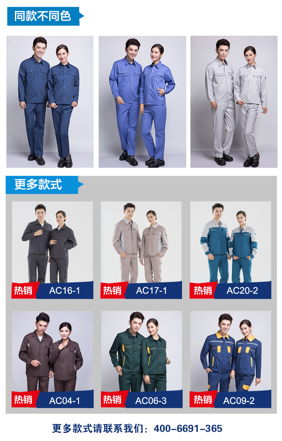 春季工作服不同款式.jpg