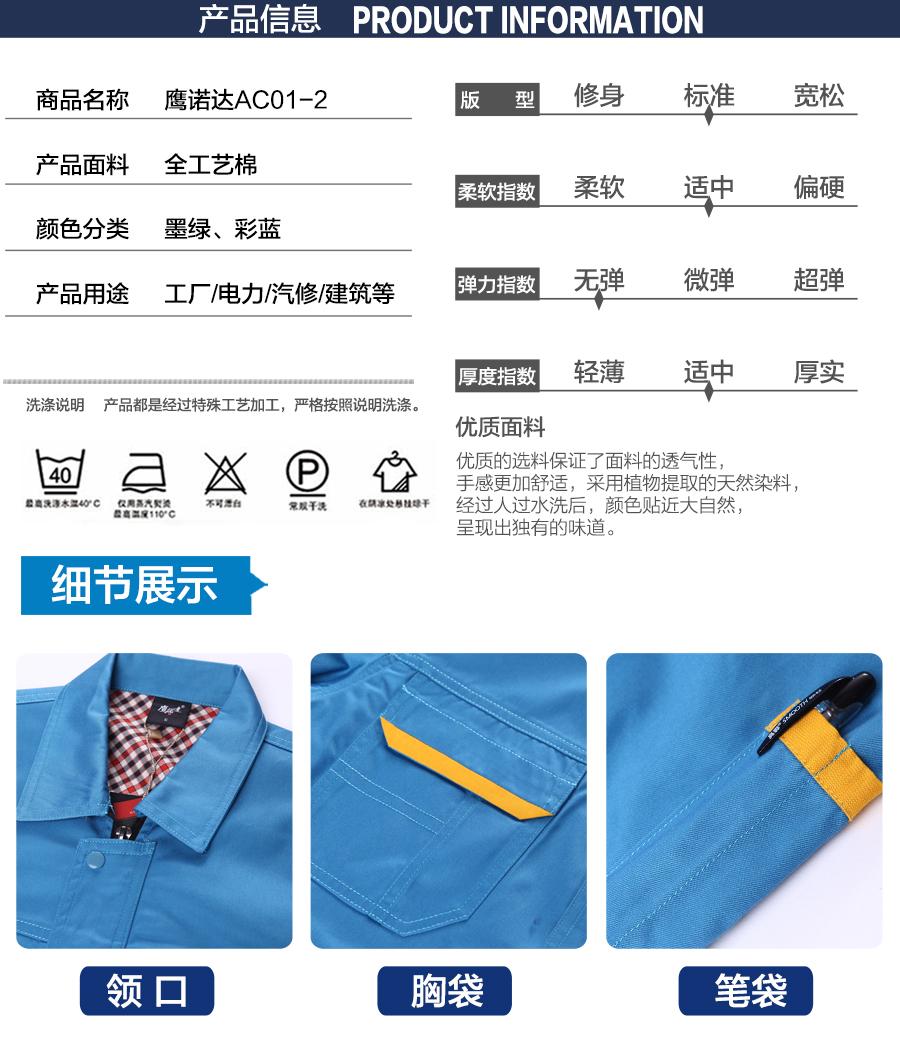 春季员工工装AC01-2产品信息.jpg