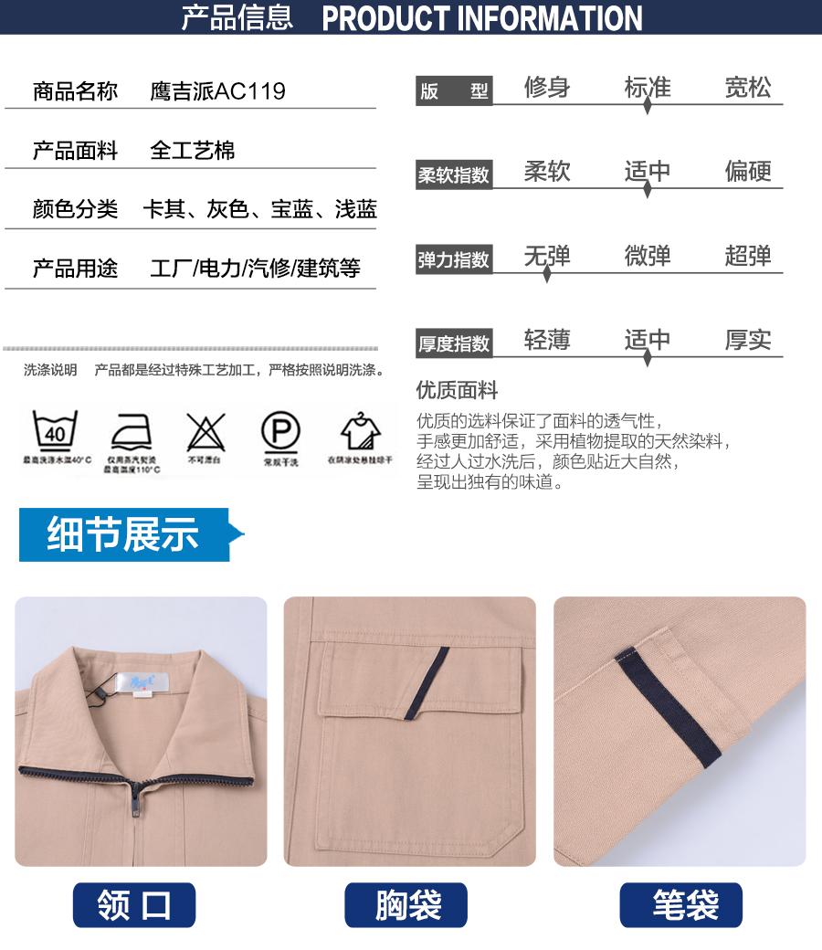 春季物流工作服AC088产品信息.jpg