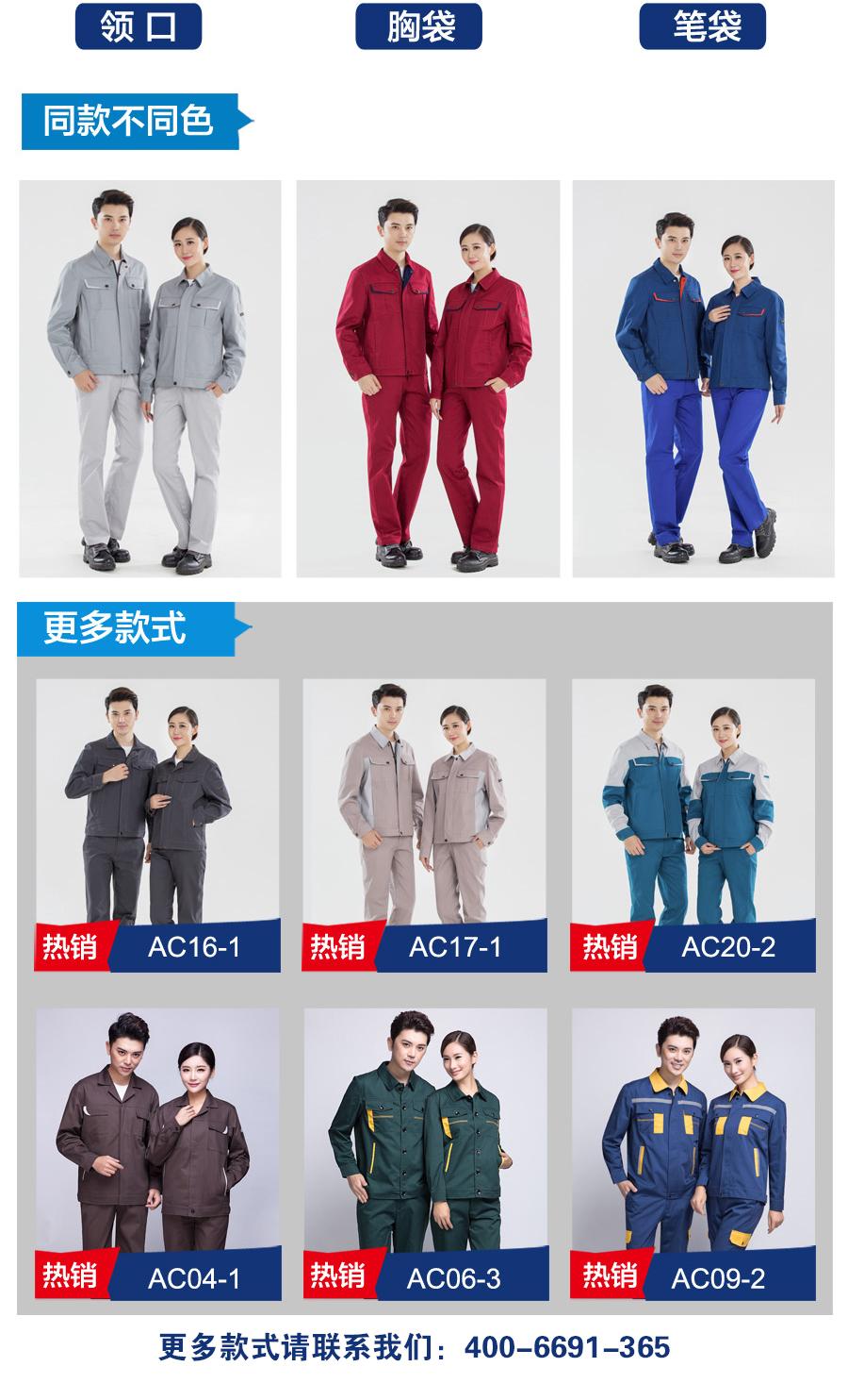 春季工程工作服AC013-4产品信息.jpg