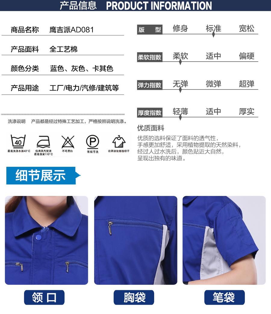 夏季工衣工作服AD081产品信息图.jpg