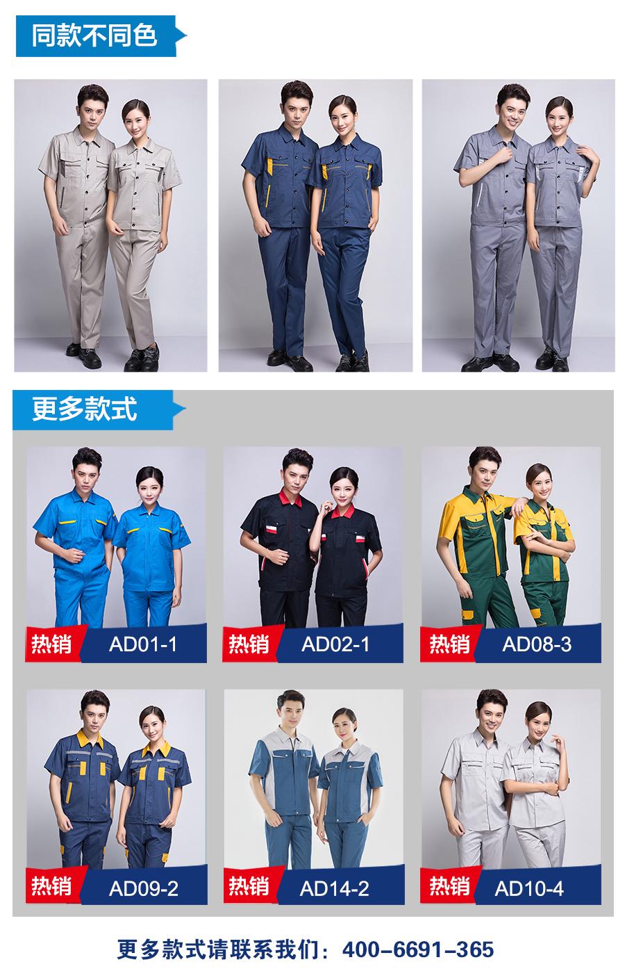 夏季工作服同款不同色.jpg