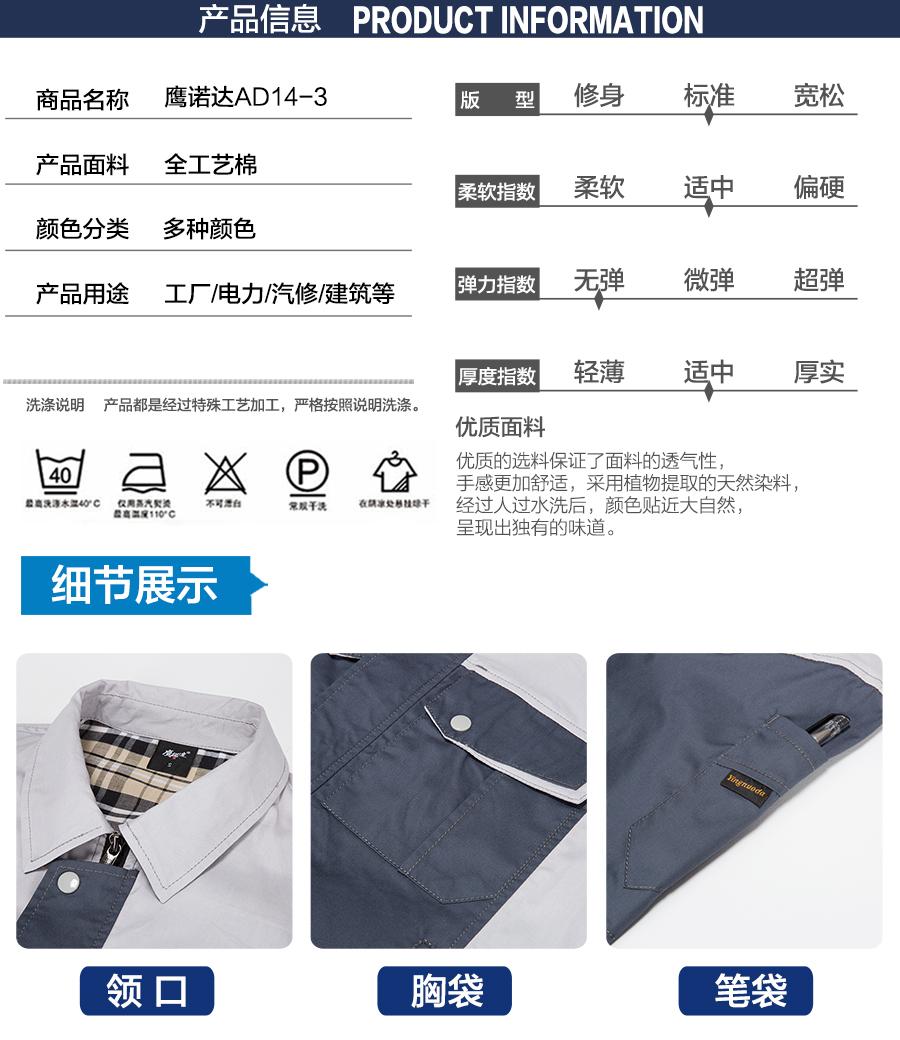 夏季工作服AD14-3产品信息.jpg