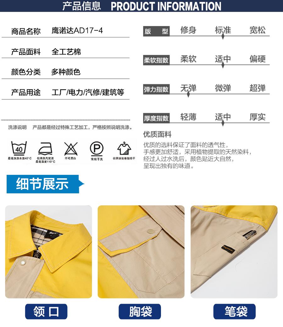 夏季工作服AD17-4产品信息.jpg