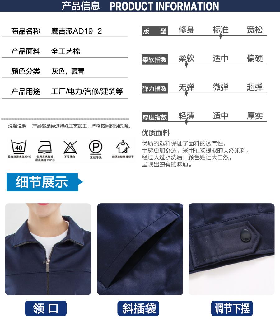 夏季服装AD20-3产品信息.jpg
