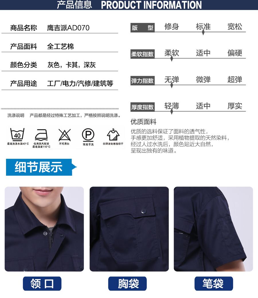 夏季工程工作服AD070产品信息.jpg