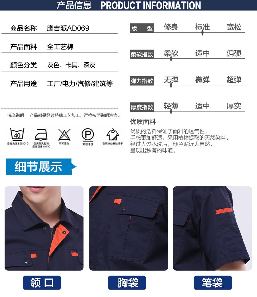 夏季短袖工程服AD069产品信息.jpg