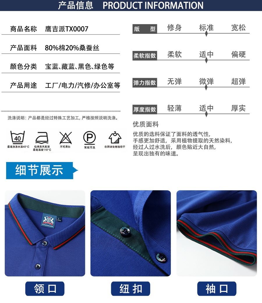 夏季t恤衫TX0007产品信息.jpg