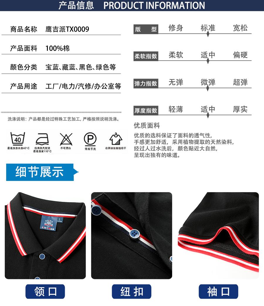 夏季t恤衫TX0009产品信息.jpg