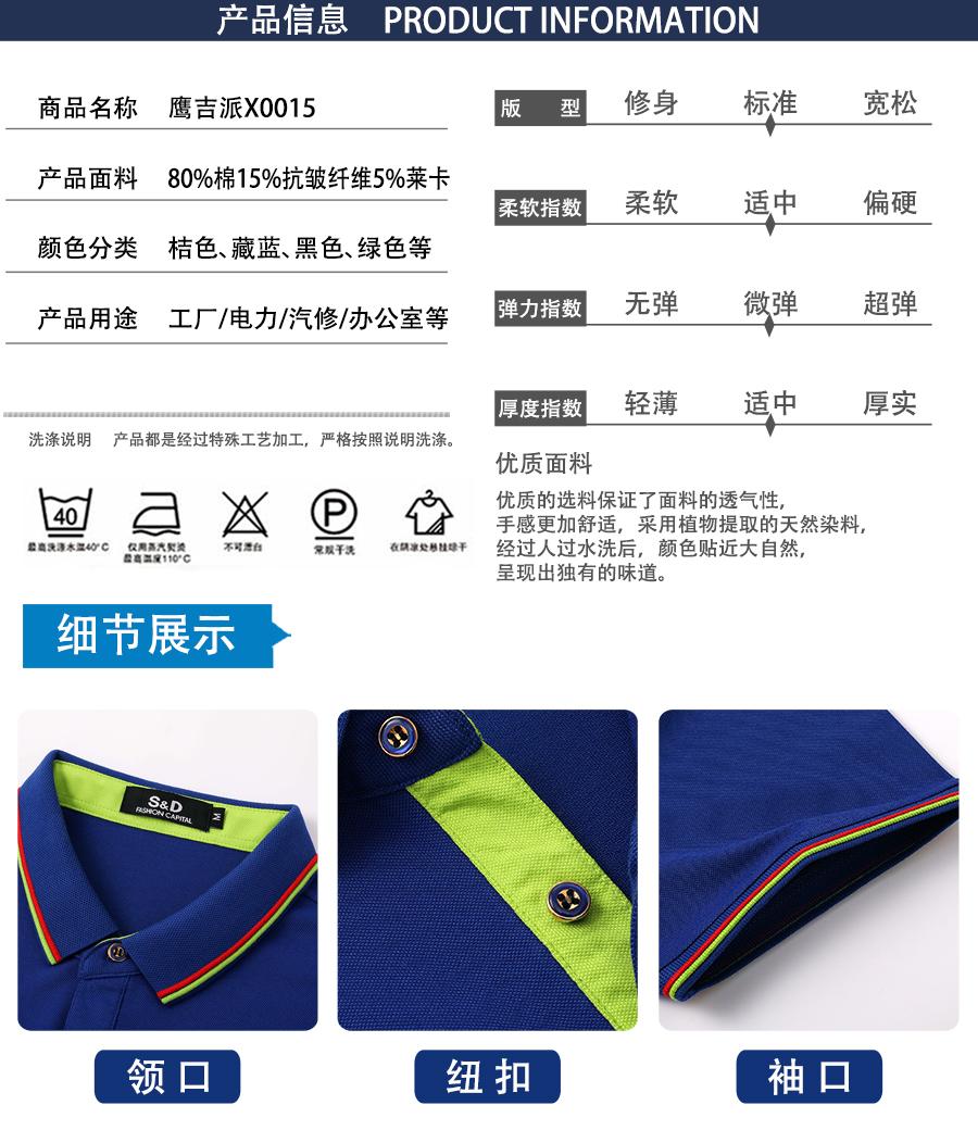 夏季文化T恤衫TX0015产品信息.jpg