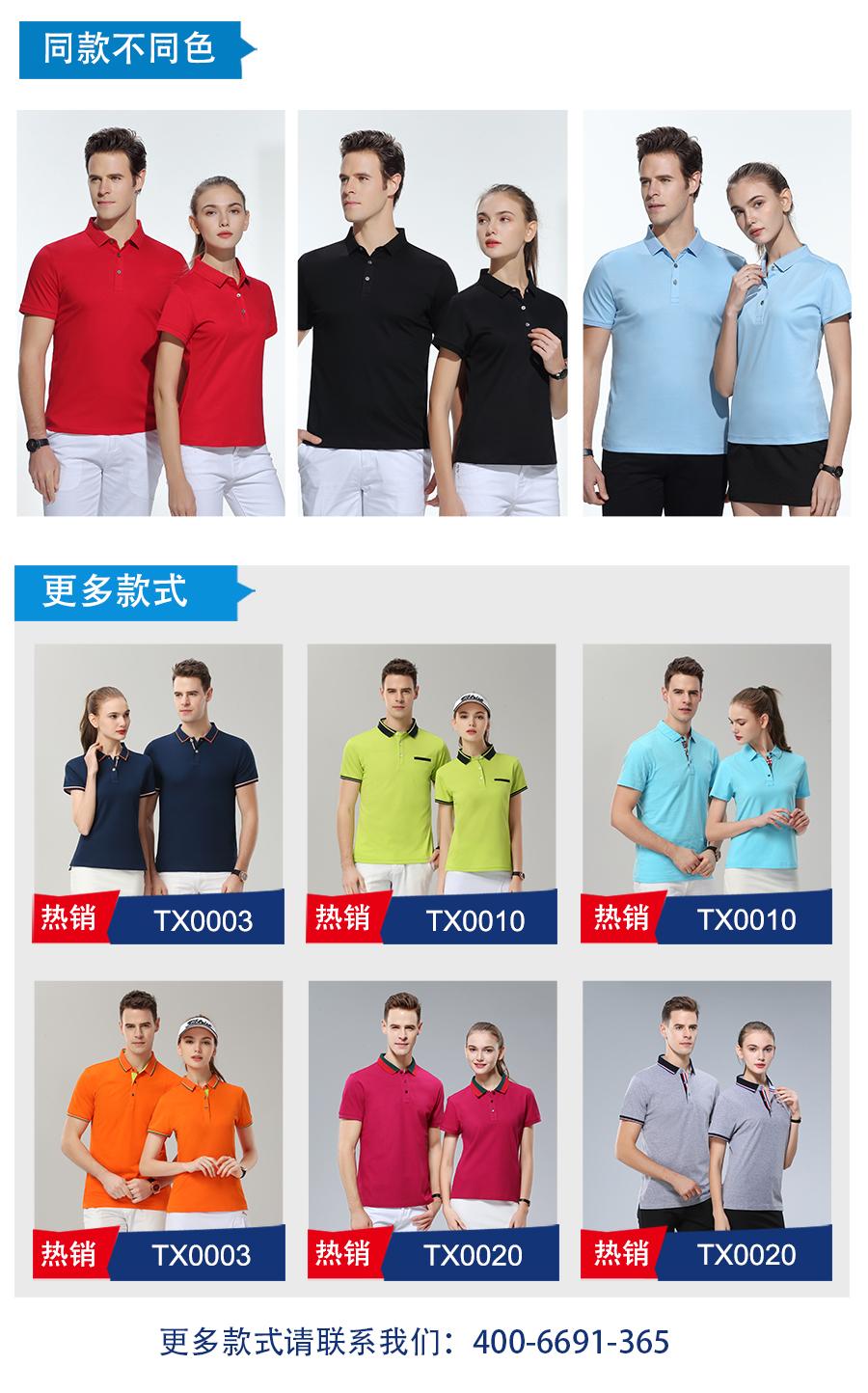 夏季t恤衫同款不同色.jpg