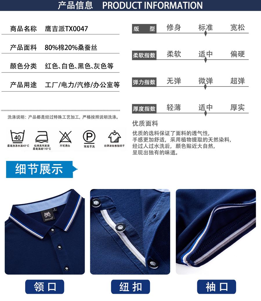 夏季广告T恤衫TX0047产品信息.jpg