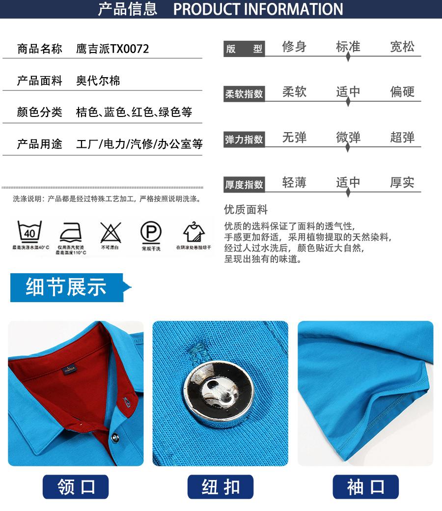夏季广告衫TX0072产品信息.jpg