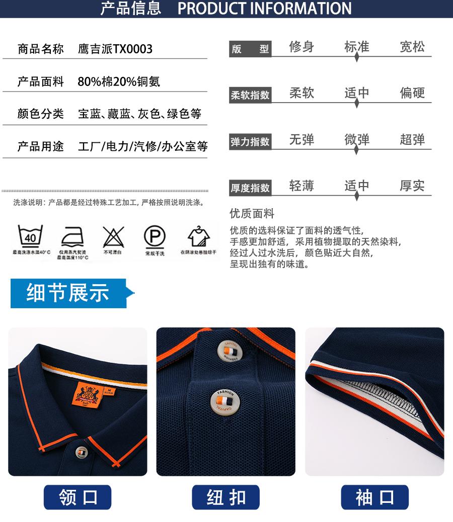 广告衫产品信息展示.jpg