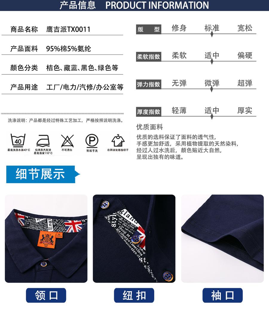 广告衫产品信息.jpg