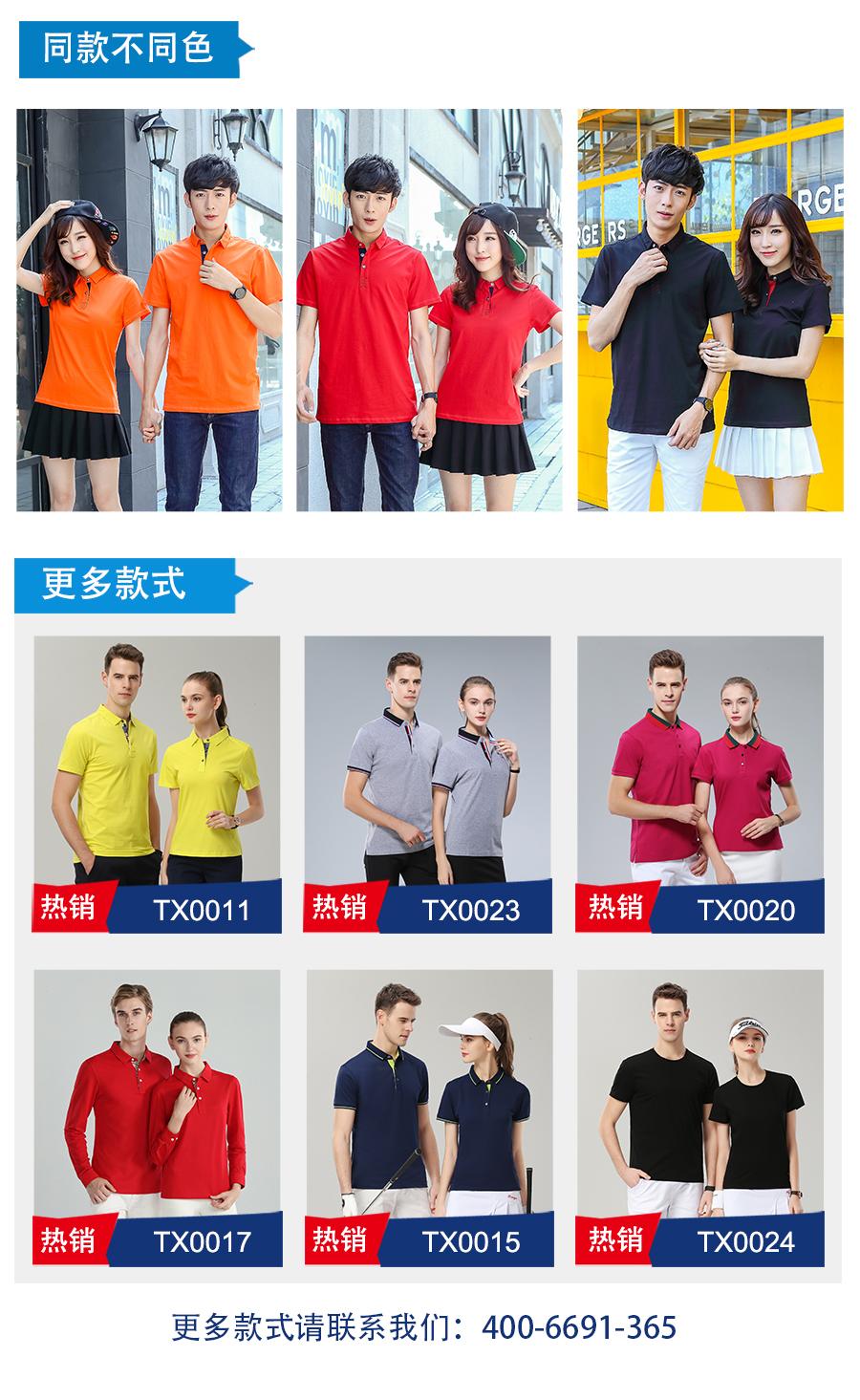 文化衫工作服同款不同色.jpg