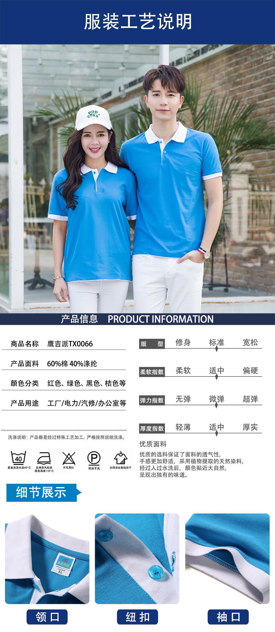 订做文化衫产品信息.jpg